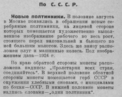 Новые полтинники 1924 года .jpg