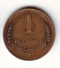 1 коп 1949-р.jpg