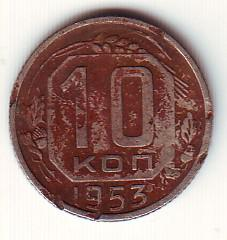 10 коп 1953-р.jpg