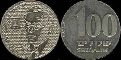 Жаботинский Владимир_1985_100 шекелей.JPG