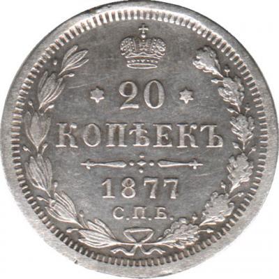20_kopeek_1877_SPB-NI_Rossija_R.jpg