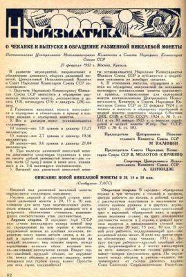 СК-1932 N3 О чеканке и выпуске в обращение разменной никелевой монеты.jpg