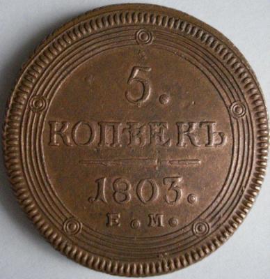 5 к 1803 (11).JPG