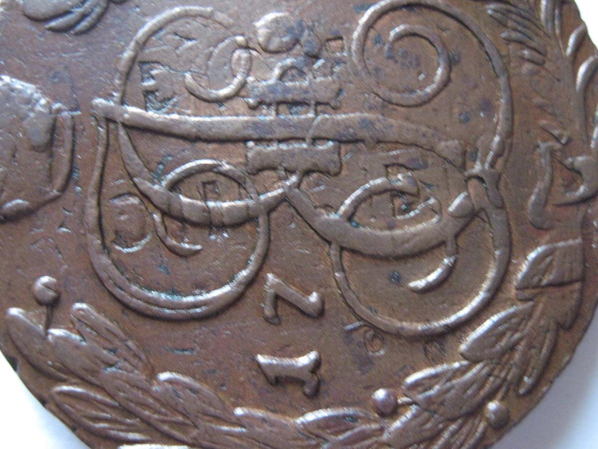 5 копеек 1796 ам павловский перечекан дмитрий савушкин