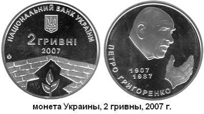 16.10.1907 (Родился Петр Григорьевич ГРИГОРЕНКО).JPG