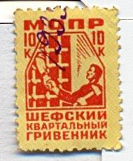 марка МОПР0001.jpg