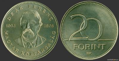 17 октября 1803 Деак, Ференц (политик).jpg