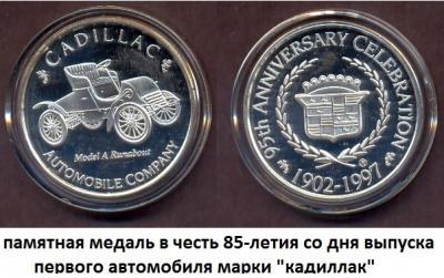 17.10.1902 (В Детройте выпущен первый автомобиль марки кадиллак).jpg
