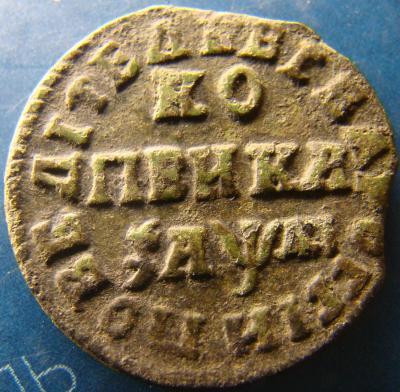 Копейка 1714-Р.jpg