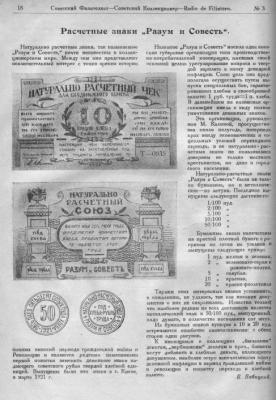 Расчетные знаки Разум и Cовесть  СФ-СК-1926-N3.jpg