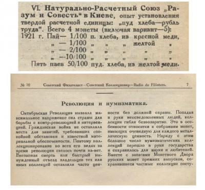 СФ-1927-N10-Революция и нумизматика- Сапожников ВА -1.jpg