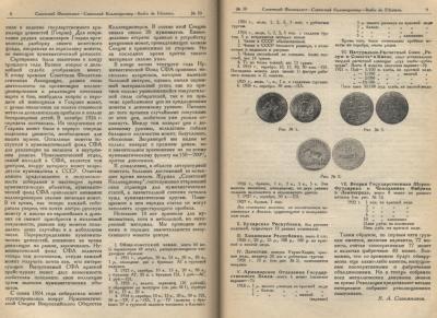 СФ-1927-N10-Революция и нумизматика- Сапожников ВА -2.jpg
