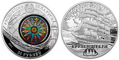 Монета 20 рублей отчеканена из серебра 925-й пробы (BU), имеет вес 28,28 г, диаметр 38,61 мм. Тираж — 7000 шт.