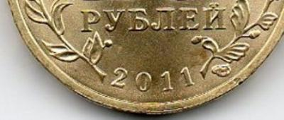Копия аверс 10 руб. 2011 Белгород.jpg