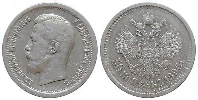 50 копеек 1896 АГ.JPG