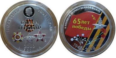 65 лет Победы.jpg