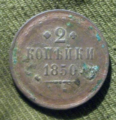2 коп 18501.jpg