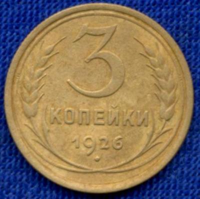 3коп;1926г.jpg