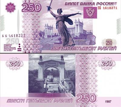 250  рублей.jpg
