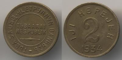 Тува-2копейки-1934.jpg
