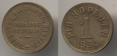 Тува-1копейка-1934.jpg