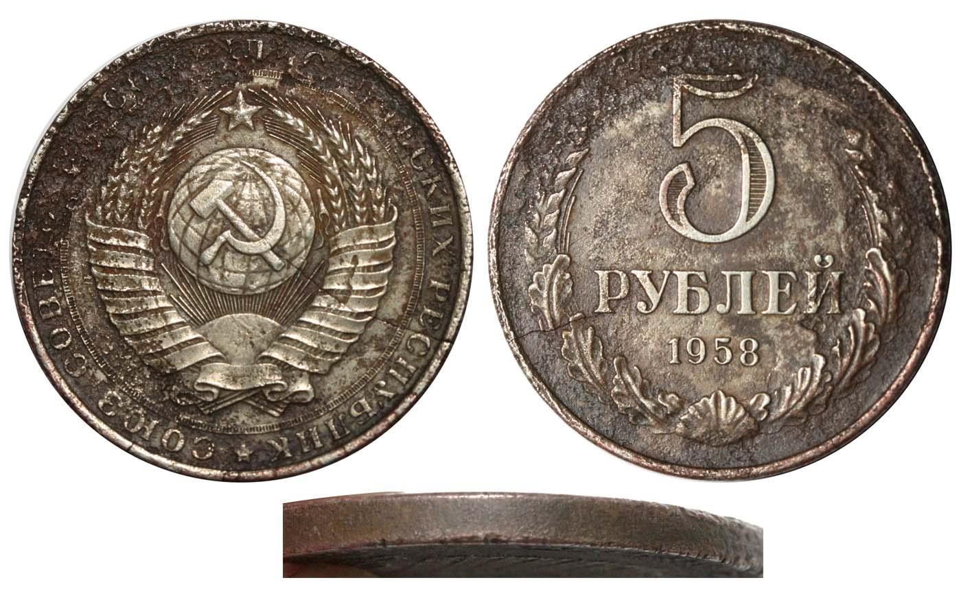 5 рублей 1958 г газоотводная трубка