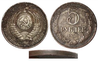 5 рублей 1958.jpg