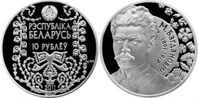 9 декабря 1891 года родился — Максим Адамович Богданович.jpg