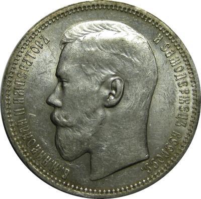 1R 1896 1 star obv2.jpg
