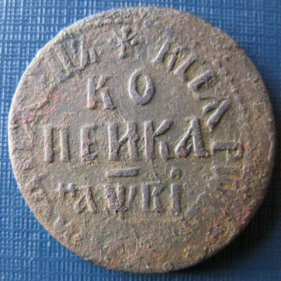 Копейка 1712 1.JPG