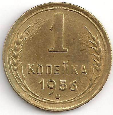 1956 Б.jpg