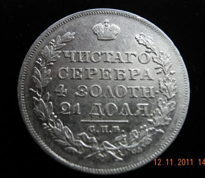 рубль 1820 2.jpg