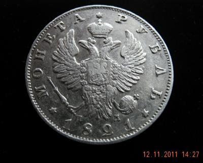 рубль 1821 1.jpg