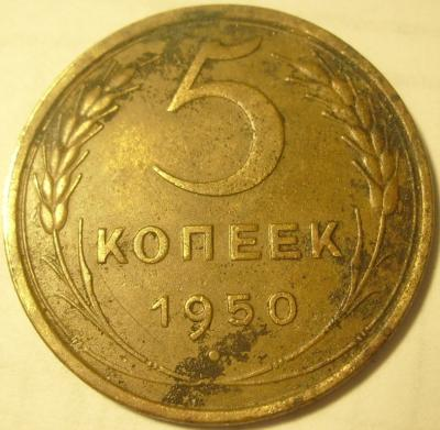5коп 1950г.р.JPG