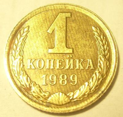 1коп 1989г.р.JPG