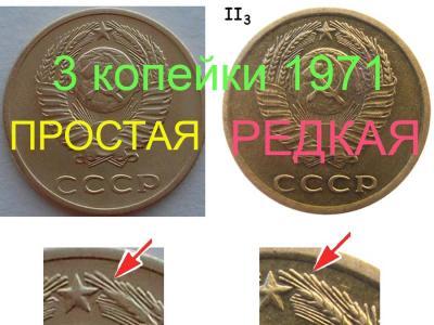 3 копейки 1971 .jpg