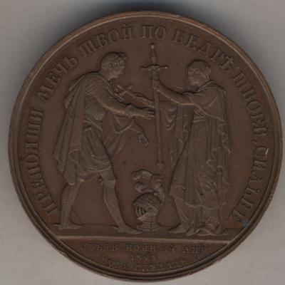 Медаль. Русско-персидская война. 1.jpg