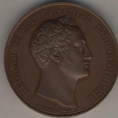 Медаль. Русско-персидская война. 2.jpg