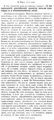 Указ 28.03.1772.jpg