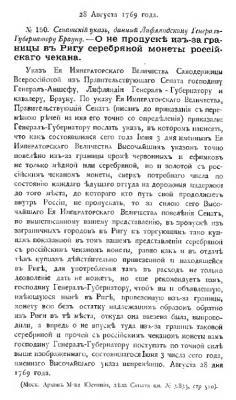 Указ 28.08.1769.jpg
