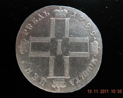 рубль 1799 2.jpg