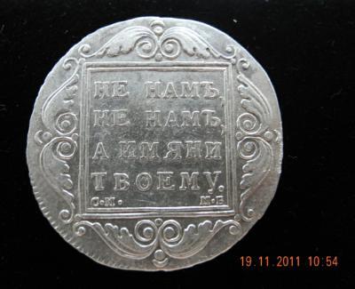 рубль 1799.jpg