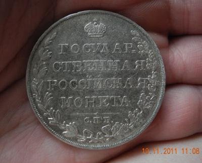 рубль 1810 1.jpg