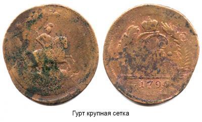 2 копейки 1793 ЕМ.jpg