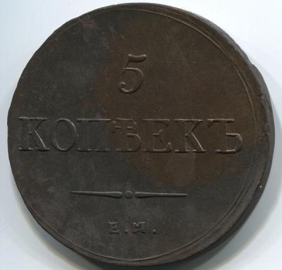 5 коп 1836 фх (рев).jpg