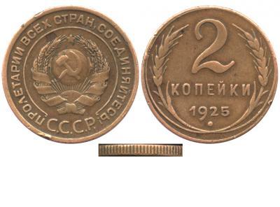 2 копейки 1925 №1 - коллекция.jpg