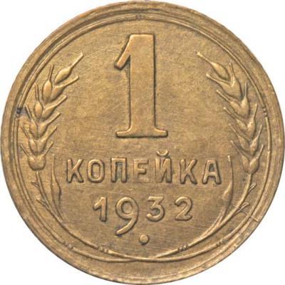 1932 В - цвет (копия).jpg