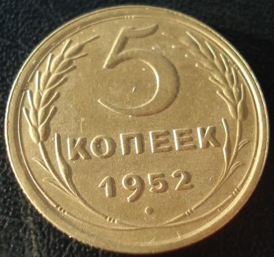 5 коп 1952 рев.JPG