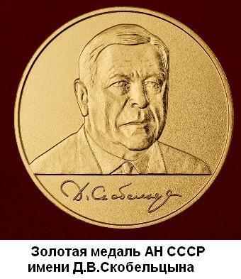 24.11.1892 (Родился Дмитрий Владимирович СКОБЕЛЬЦЫН).JPG