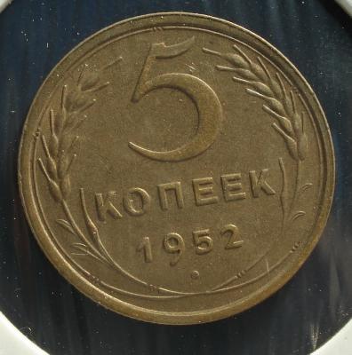 5 коп 1952 рев1.JPG